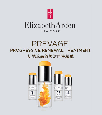 PREVAGE Progressive Renewl Treatment - Elizabeth Arden Singapore Skicare