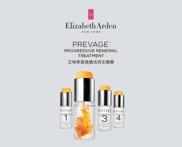 PREVAGE Progressive Renewl Treatment - Elizabeth Arden Singapore Skincare