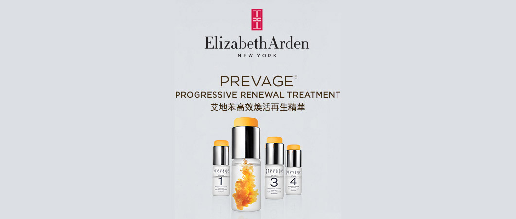 PREVAGE Progressive Renewal Treatment - Elizabeth Arden Singapore Skincare